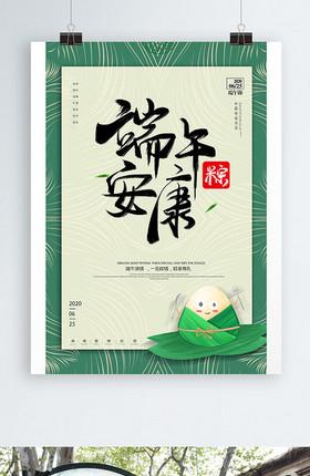 简约大气端午佳节浓情粽香端午节宣传海报