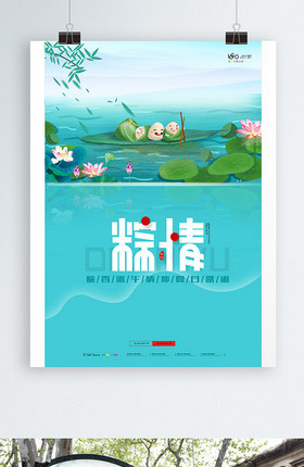 简约大气端午佳节浓情粽香端午节宣传海报2