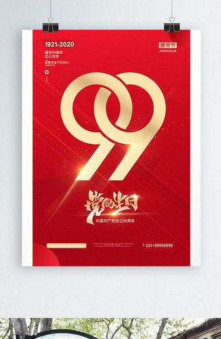 简约党的生日建党节宣传海报