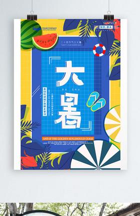 创意二十四节气之大暑节日节气海报