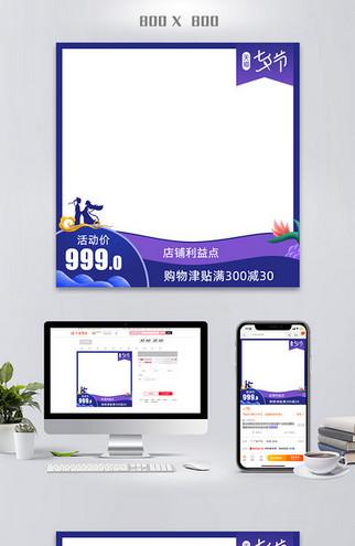 七夕情人节活动中国风优惠券主图 800*800