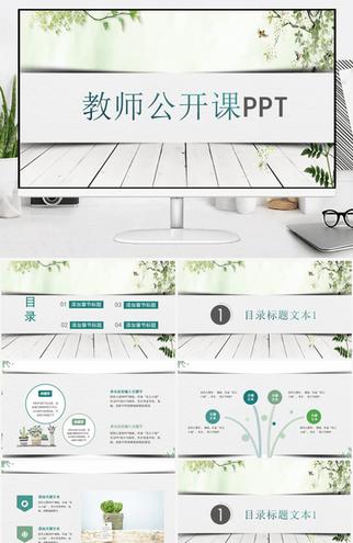 绿植教师公开课教育PPT模板