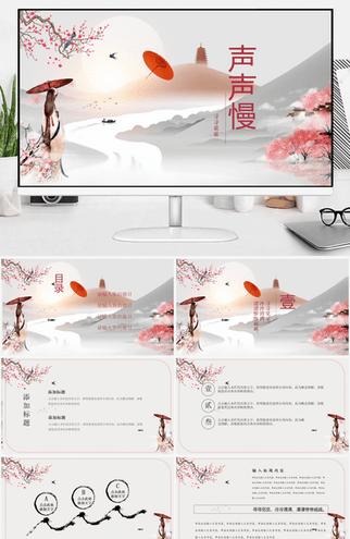 水彩文艺中国风声声慢工作汇报教育培训PPT模板