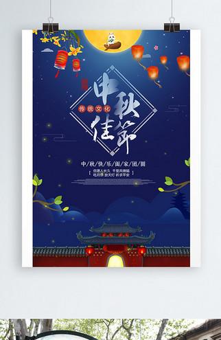 清新手绘中秋节国庆节海报
