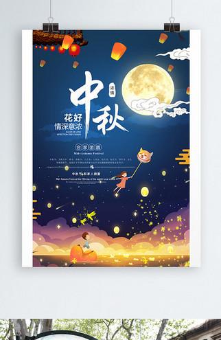 手绘夜空满月中秋节海报
