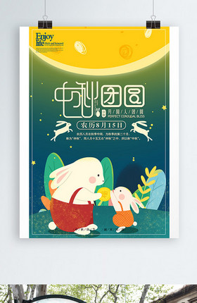 中秋佳节中秋美景中秋月兔节日海报宣传传统海报设计