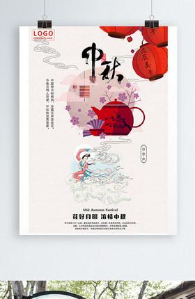 情满中秋中秋节海报