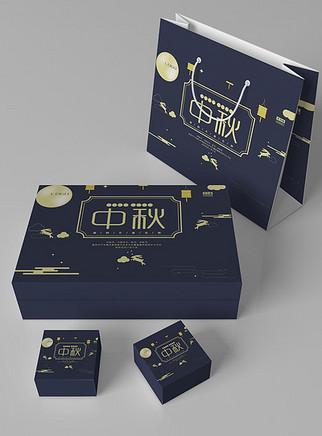 中秋节月饼礼盒手提硬包装设计