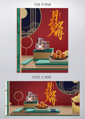 电商海报中秋节红色中国风食品礼品电商中国风海报模板 banner横板+竖版