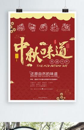 中秋佳节海报月饼双节同庆红色中秋海报