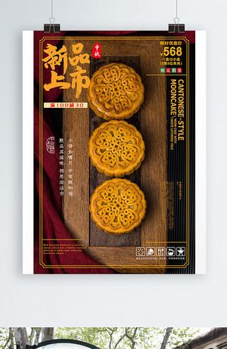 简约对称标题中秋节广式手工月饼海报