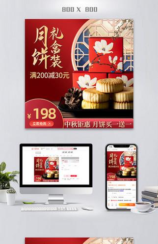 红色中国风中秋节食品月饼礼盒主图直通车800*800(主图)