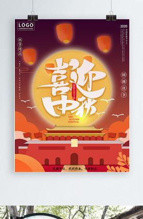 迎中秋庆国庆节日海报
