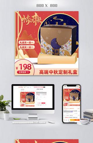 电商淘宝食品茶饮中秋节活动主图直通车800*800(主图)