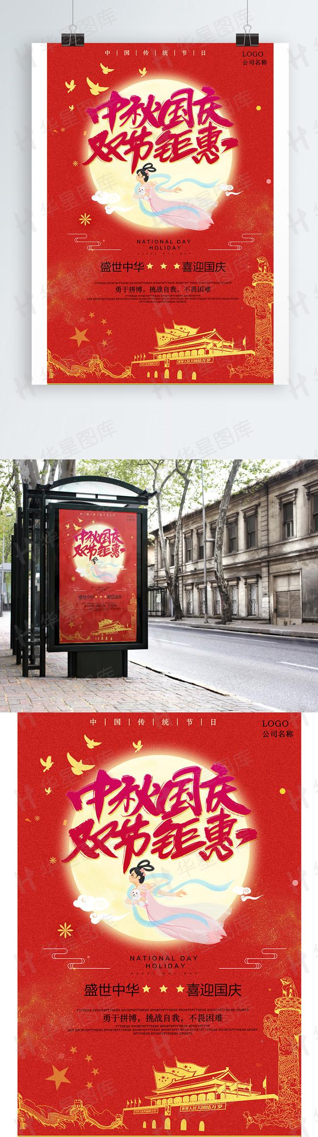 大气红色中秋国庆双节同庆海报设计
