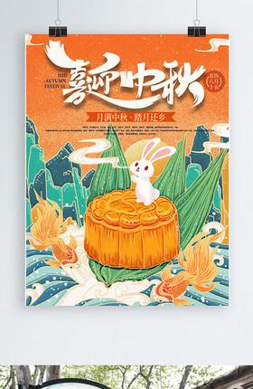 原创插画标题字国潮中秋节宣传海报