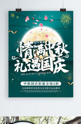 原创迎中秋庆国庆中秋国庆宣传海报