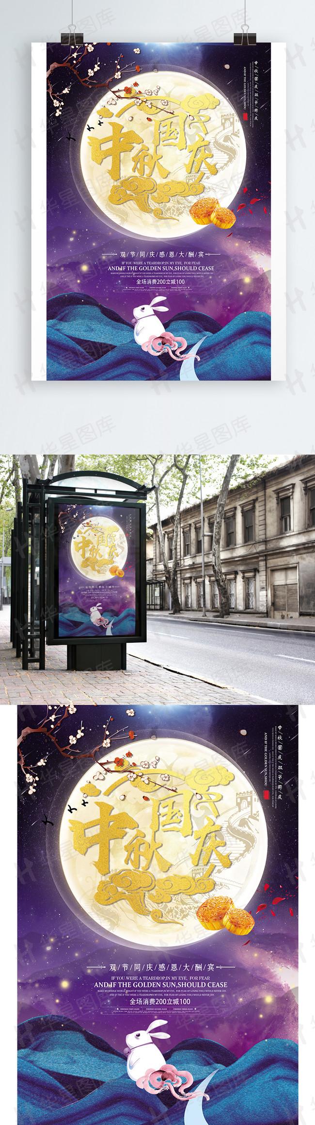 创意中秋国庆双节促销活动海报