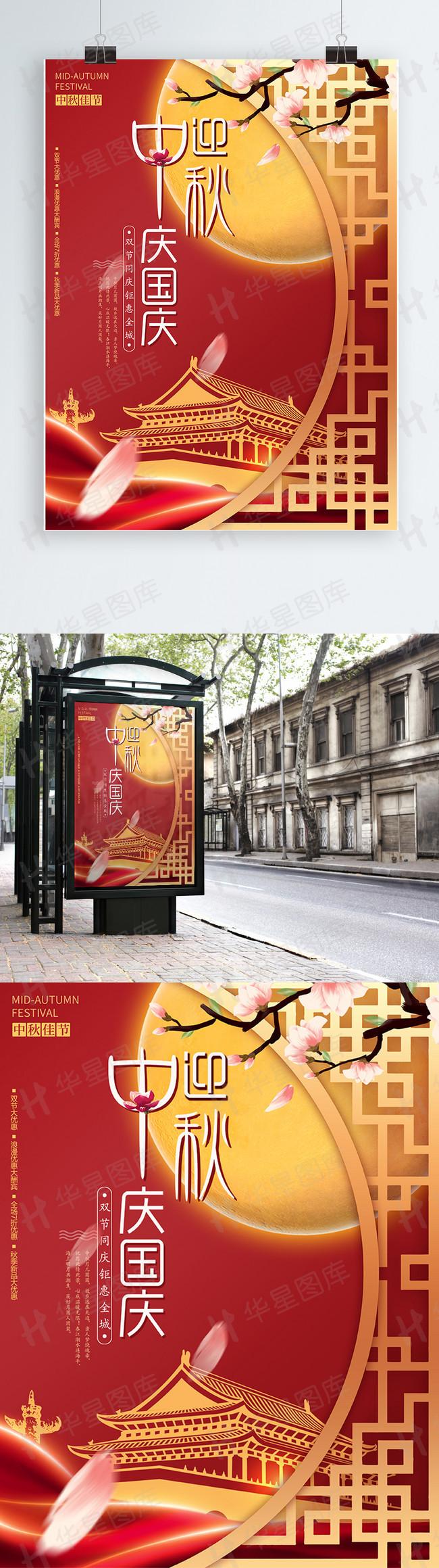 原创创意中秋国庆双节节日宣传海报