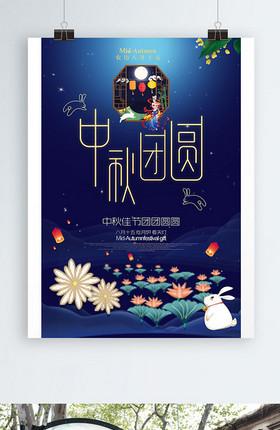 大气创意中秋情满月饼海报设计