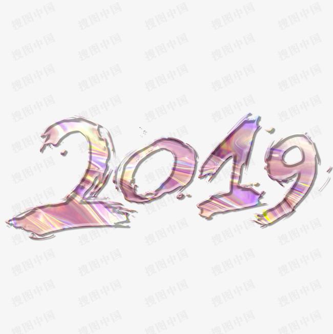 > 2019猪年大吉艺术字