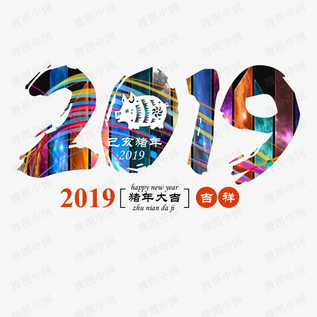 > 2019猪年大吉彩色数字动感花纹剪纸猪吉祥己亥年新年艺术字