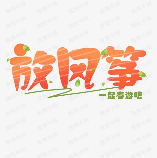 本绿色春游放风筝小清新艺术字素材来源于社稷网官方网站中的艺术字版