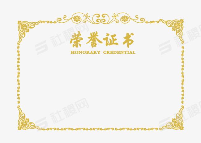 本荣誉证书边框素材来源于社稷网官方网站中的元素版块.