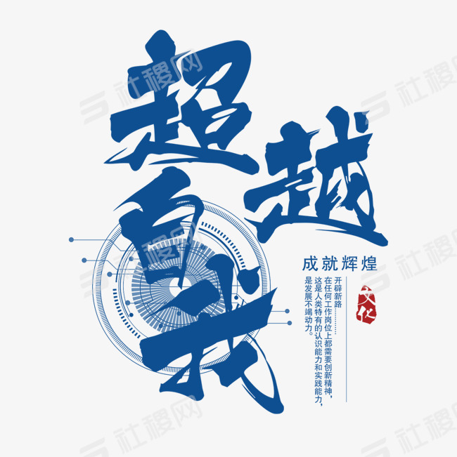 蓝色超越自我目标企业文化