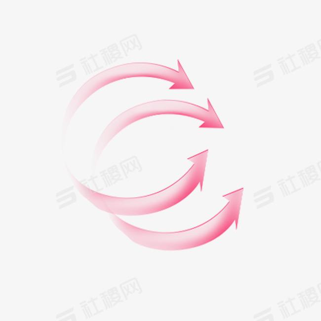 粉色箭头元素