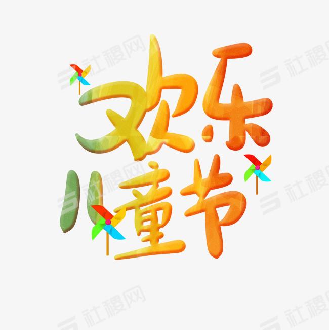 欢乐儿童节多彩可爱字体