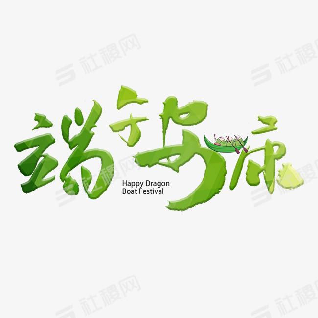 端午安康绿色艺术字毛笔字