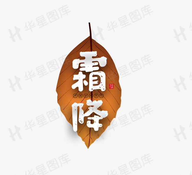 落叶霜降童趣艺术字