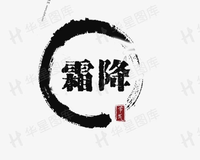 霜降毛笔字中国风艺术字