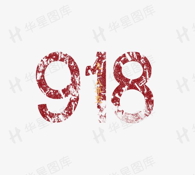 红色特效九一八艺术字体
