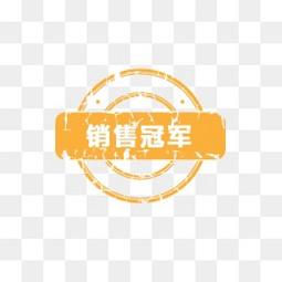 爆款艺术字淘宝活动图标 销售冠军标签