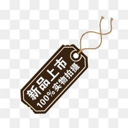 淘宝活动图标新品箭头  新品上市吊牌