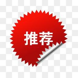 淘宝价格标签新品艺术字  星状推荐签
