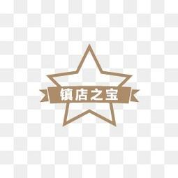 淘宝店招图标镇店之宝标签  星状镇店之宝