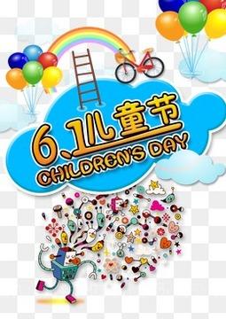 六一元素 六一儿童节 节日元素