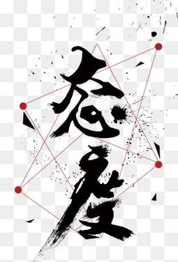 中国风态度毛笔艺术字