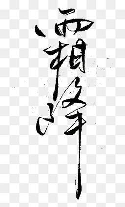 24节气霜降艺术字