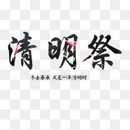 清明统节日艺术字