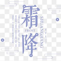 霜降海报标题设计