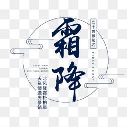 霜降中国风艺术字