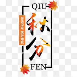 秋分中国风落叶海报设计