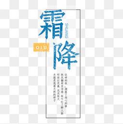 霜降中国风字体设计