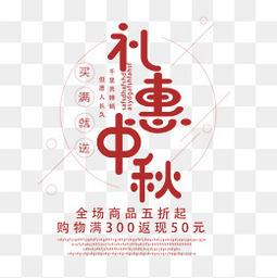 礼惠中秋文字设计