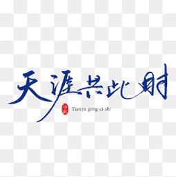 天涯共此时中秋节字体艺术字