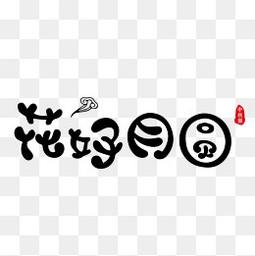 中秋中秋节字体